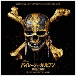 パイレーツ・オブ・カリビアン/最後の海賊 オリジナル・サウンドトラック CD