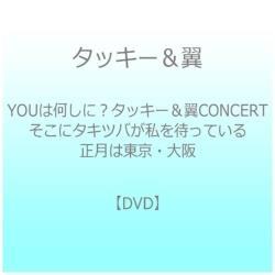 タッキー&翼/YOUは何しに?タッキー&翼CONCERT そこにタキツバが私を待っている 正月は東京・大阪 DVD