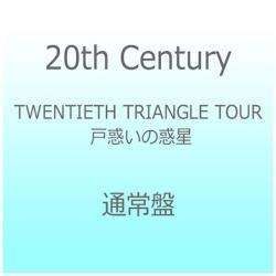 20th Century/TWENTIETH TRIANGLE TOUR 戸惑いの惑星 通常盤   [DVD]
