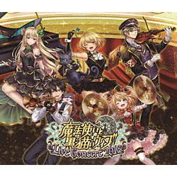 魔法使いと黒猫のウィズ LIVE CONCERT 2018 BD