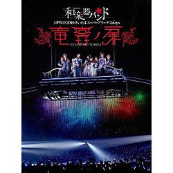 和楽器バンド 大新年会2019さいたまスーパーアリーナ DVD