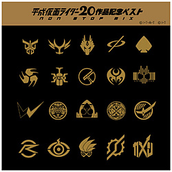 平成仮面ライダー20作品記念ベスト CD