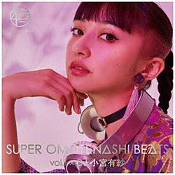 SUPER OMOTENASHI BEATS vol.1 × DJ 小宮有紗 CD