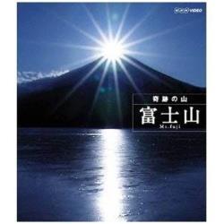 奇跡の山 富士山 【ブルーレイ ソフト】   [ブルーレイ]