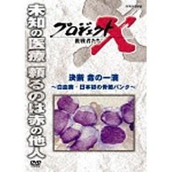 プロジェクトX 挑戦者たち 決断 命の一滴 〜白血病・日本初の骨髄バンク〜 【DVD】   [DVD]