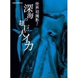 NHKスペシャル 世界初撮影!深海の超巨大イカ 【ブルーレイ ソフト】   [ブルーレイ]