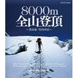 世界の名峰 グレートサミッツ 8000m全山登頂 〜登山家・竹内洋岳〜 【ブルーレイ ソフト】   [ブルーレイ]