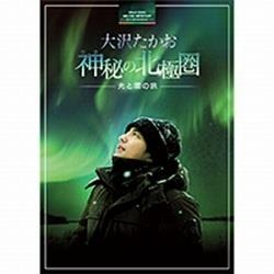 大沢たかお 神秘の北極圏-光と闇の旅- 【ブルーレイ ソフト】   [ブルーレイ]