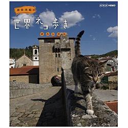 岩合光昭の世界ネコ歩き ポルトガル