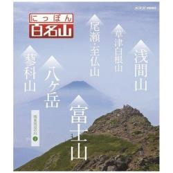 にっぽん百名山 関東周辺の山2 【ブルーレイ ソフト】   [ブルーレイ]