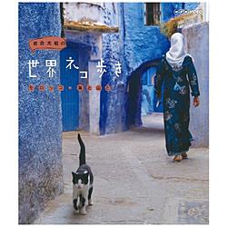 岩合光昭の世界ネコ歩き モロッコ・海と山と