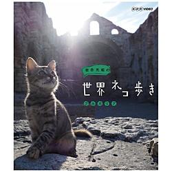 岩合光昭の世界ネコ歩き ブルガリア