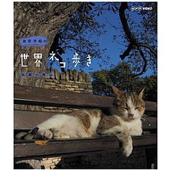 岩合光昭の世界ネコ歩き 田園の南仏