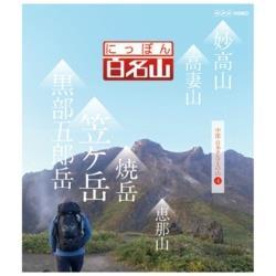 にっぽん百名山 中部・日本アルプスの山4 【ブルーレイ ソフト】   [ブルーレイ]