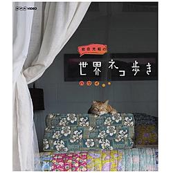 岩合光昭の世界ネコ歩き ハワイ