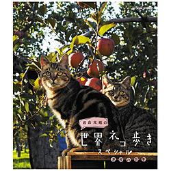 岩合光昭の世界ネコ歩き 津軽の四季