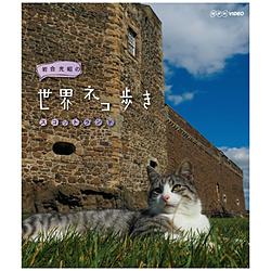 岩合光昭の世界ネコ歩き スコットランド