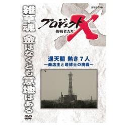 プロジェクトX 挑戦者たち 革命ビデオカメラ 至難の小型化総力戦 【DVD】   [DVD]