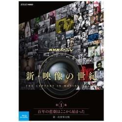 NHKスペシャル 新・映像の世紀 第1集 百年の悲劇はここから始まった 第一次世界大戦 【ブルーレイ ソフト】   [ブルーレイ]