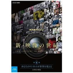 NHKスペシャル 新・映像の世紀 第6集 あなたのワンカットが世界を変える 21世紀の潮流 【ブルーレイ ソフト】   [ブルーレイ]