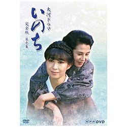 大河ドラマ いのち 完全版 第壱集 DVD