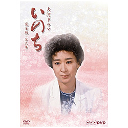 大河ドラマ いのち 完全版 第弐集 DVD