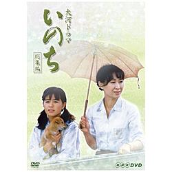 大河ドラマ いのち 総集編 DVD