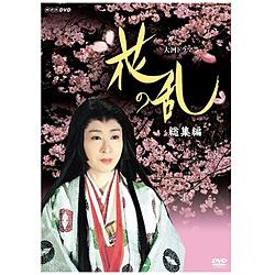 大河ドラマ 花の乱 総集編 DVD