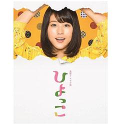 連続テレビ小説 ひよっこ 完全版 ブルーレイ BOX2 BD