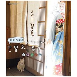 岩合光昭の世界ネコ歩き スペシャル 京都の四季