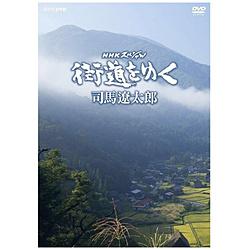 NHKスペシャル 街道をゆく DVD-BOX DVD
