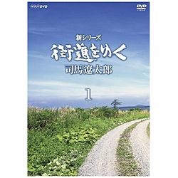 新シリーズ 街道をゆく DVD-BOX1 DVD
