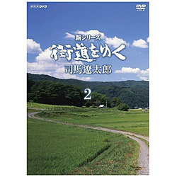 新シリーズ 街道をゆく DVD-BOX2 DVD