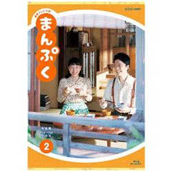 連続テレビ小説 まんぷく 完全版 ブルーレイBOX2 BD