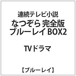 連続テレビ小説 なつぞら 完全版 ブルーレイ BOX2 BD