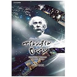 NHKスペシャル アインシュタインロマン(新価格) DVD-BOX