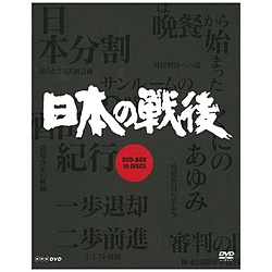NHK特集 日本の戦後(新価格) DVD-BOX