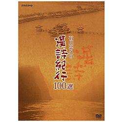 石川忠久の漢詩紀行100選(新価格) DVD-BOX