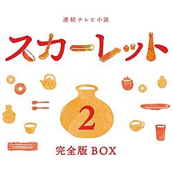 連続テレビ小説 スカーレット 完全版 ブルーレイBOX2