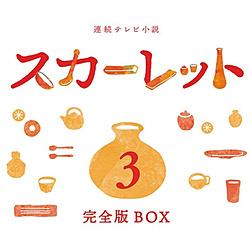 連続テレビ小説 スカーレット 完全版 ブルーレイBOX3