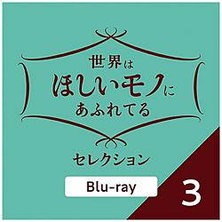 世界はほしいモノにあふれてる セレクション 3 BD