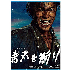大河ドラマ 青天を衝け 完全版 第弐集 ブルーレイBOX