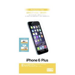 iPhone 6 Plus用 超耐久フィルム 高光沢 BKS03IP6PF 【ビックカメラグループオリジナル】