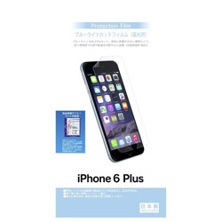 iPhone 6 Plus用 ブルーライトカットフィルム 高光沢 BKS05IP6PF 【ビックカメラグループオリジナル】