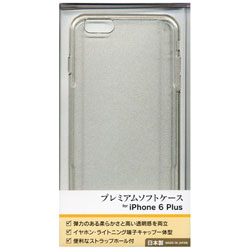 iPhone 6 Plus用 プレミアムソフトケース ラメクリア BKS02IP6PC 【ビックカメラグループオリジナル】
