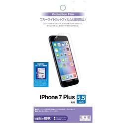 iPhone 7 Plus用 ブルーライトカットフィルム 反射防止 BKS04IP7PF 【ビックカメラグループオリジナル】