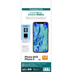ラスタバナナ 【在庫限り】 iPhone XS用 5.8 さらさらフィルム BKS004IP858F