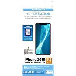 PB iPhone 11 Pro/XS/X フィルム