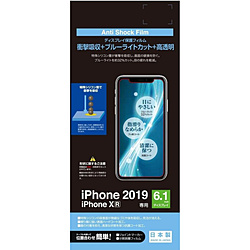 PB iPhone 11/XR 衝撃吸収フィルム BKS125IP961F 高光沢
