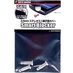 〔イヤホンジャックアクセサリー〕 3.5mmステレオミニ端子用カバー 「Smart Blocker」(平面用・クリア) RBOT011